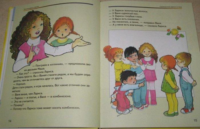 Детская книжка о сексе (6 фото)