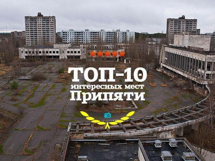 Интересные места Припяти (36 фото)
