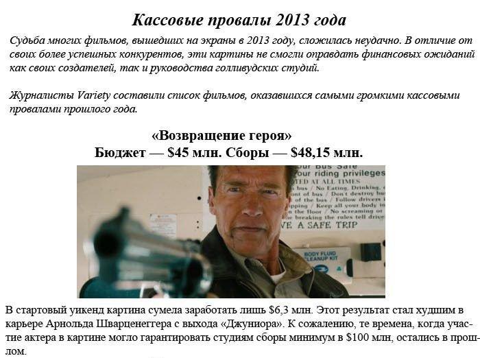 Неудачные фильмы 2013 года (10 фото)