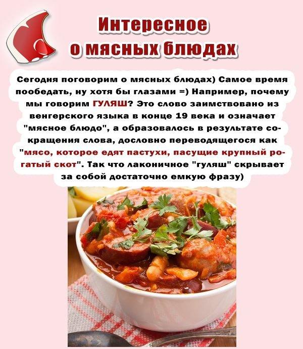 Факты о мясных блюдах (5 фото)