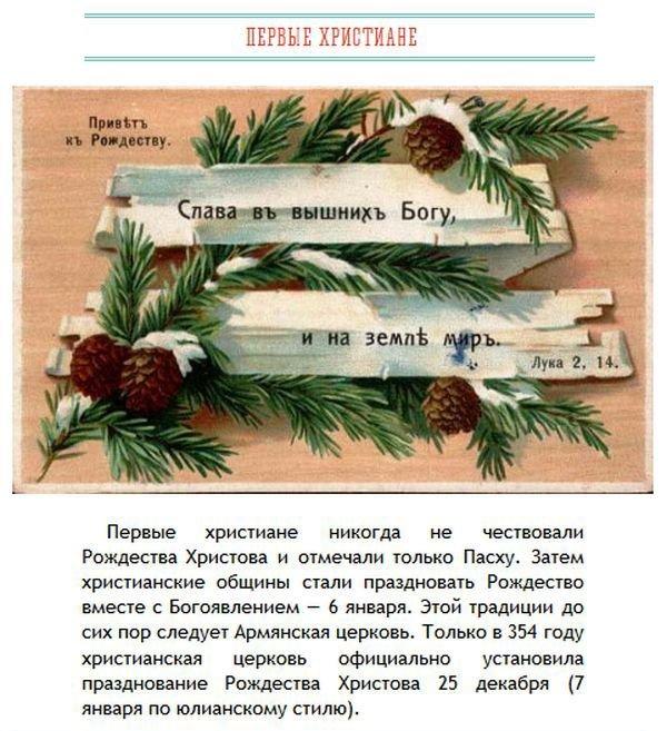 Факты о рождестве (7 фото)
