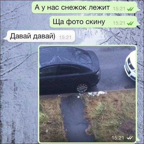 Загонные СМСки (14 фото)