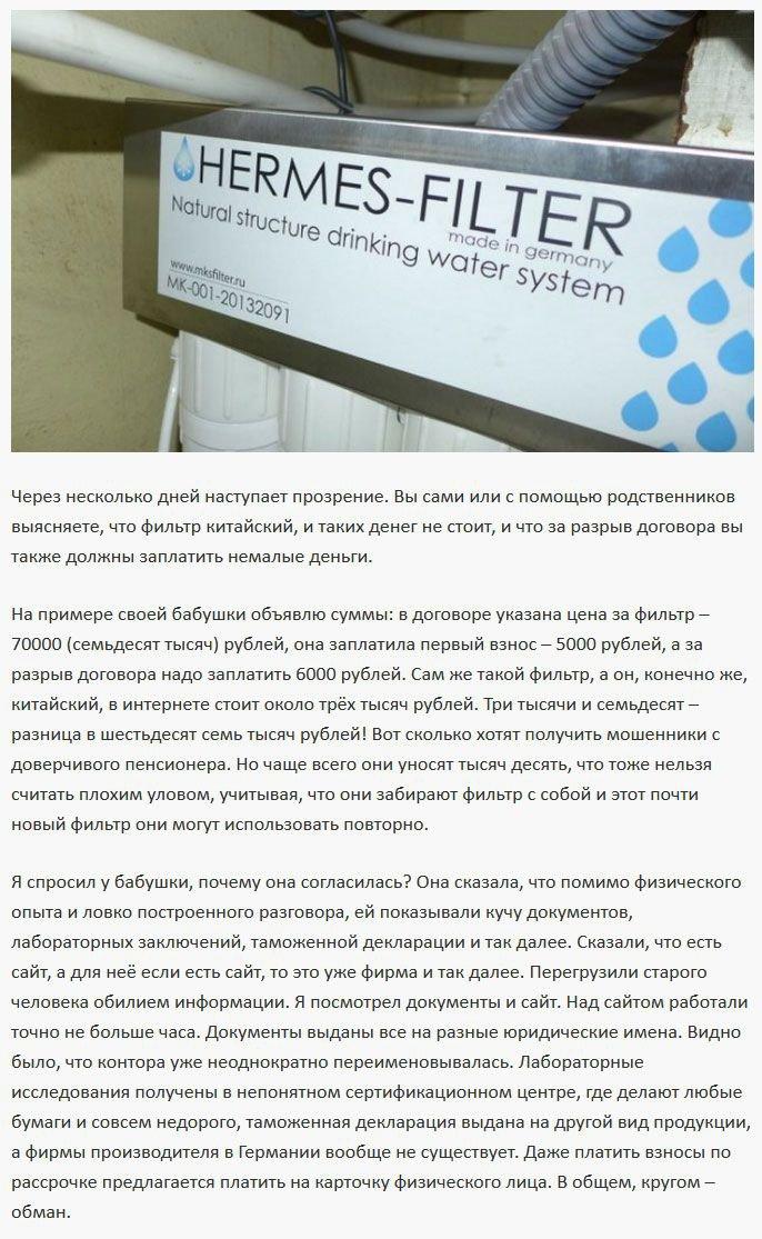 Развод с фильтрами для воды (12 фото)