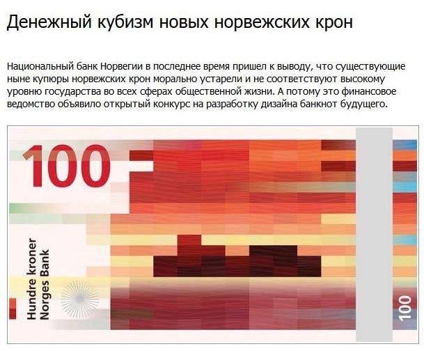 Самые необычные банкноты (9 фото)
