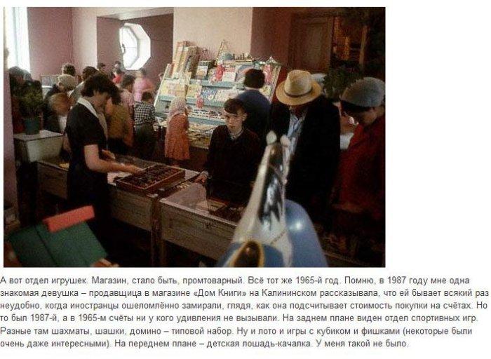 Торговля в СССР (53 фото)
