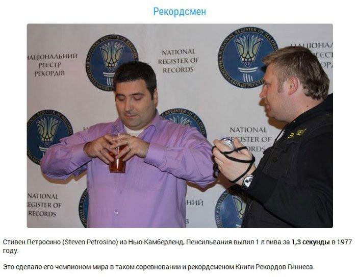 Факты о пиве (22 фото)