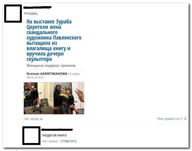 Скриншоты из социальных сетей. Часть 127 (29 фото)