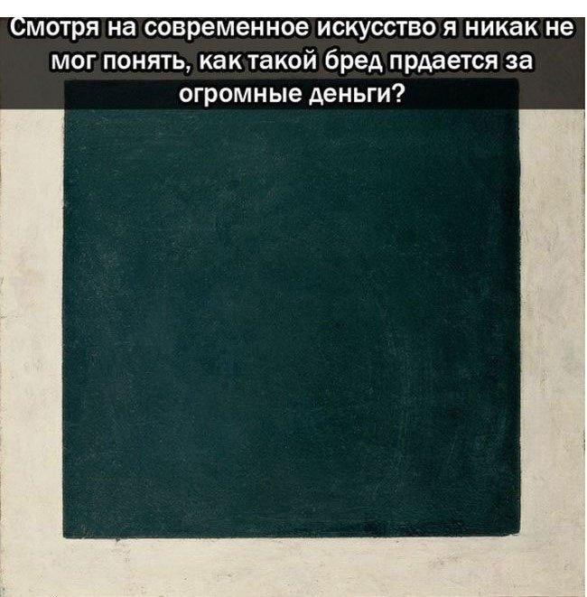 Про современное искусство (5 фото)