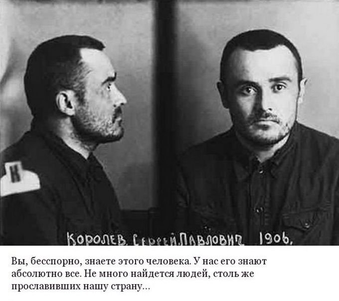 История жизни Сергея Королева (13 фото)
