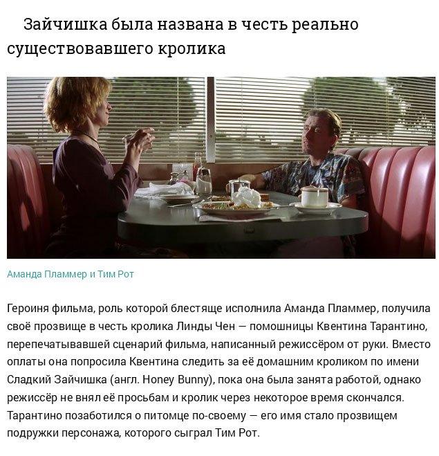 Факты о фильме Криминальное чтиво (20 фото)