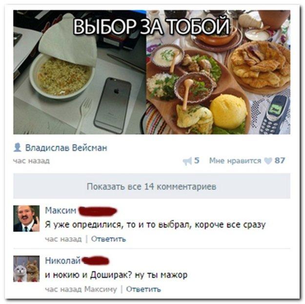 Скриншоты из социальных сетей. Часть 117 (28 фото)