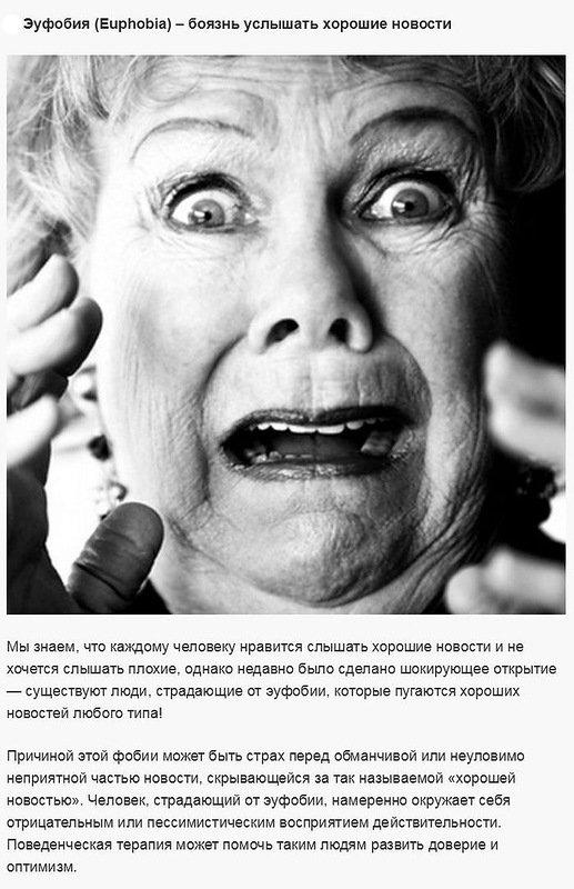 Необычные фобии (11 фото)