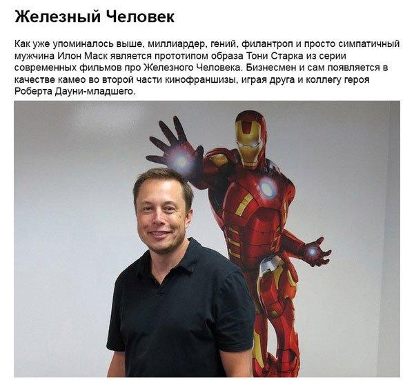 Прототип Железного человека (20 фото)
