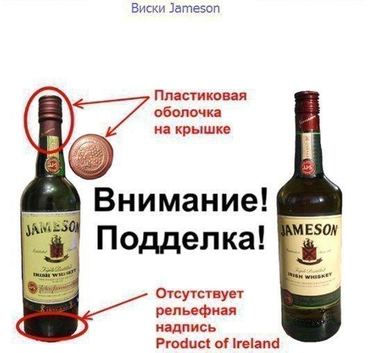 Как определить поддельный алкоголь (8 фото)