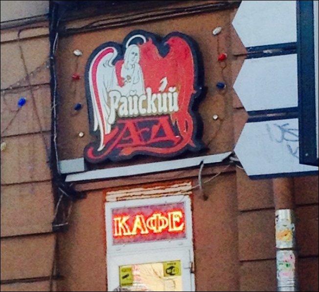 Безумные названия кафе и ресторанов (21 фото)