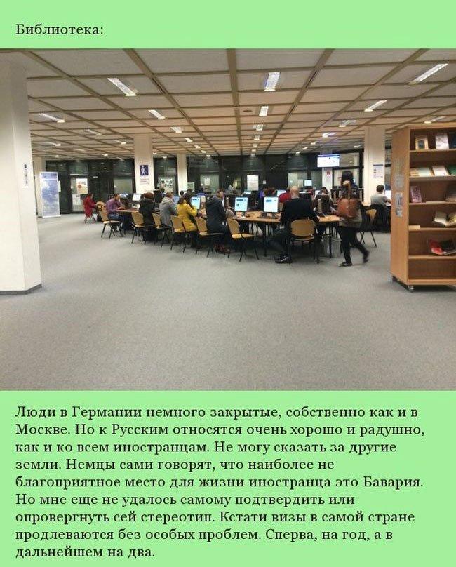 Про учебу за границей (35 фото)