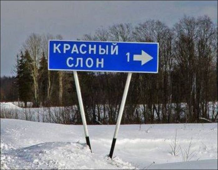 Загонные названия населенных пунктов (24 фото)