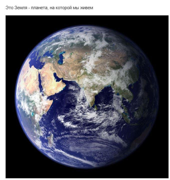 Про размер нашей планеты (33 фото)