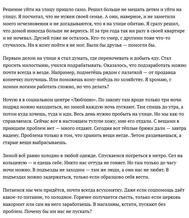 Жизнь бомжей в Москве (9 фото)