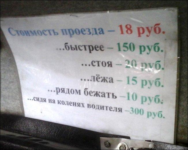 Приколы в маршрутках (22 фото)