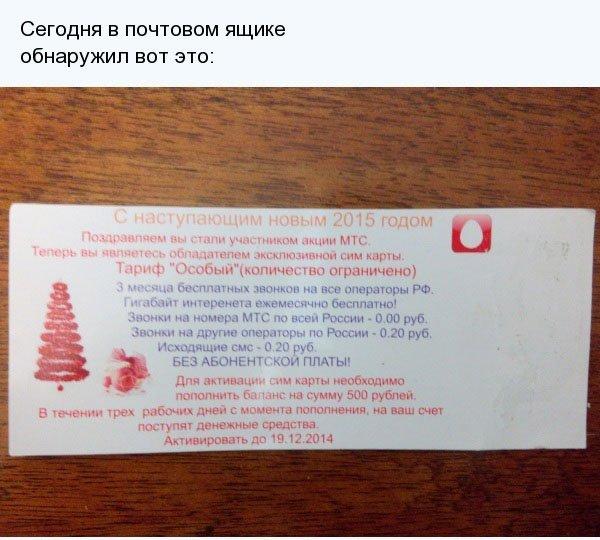 Новый способ мошенничества с SIM-картой (3 фото)