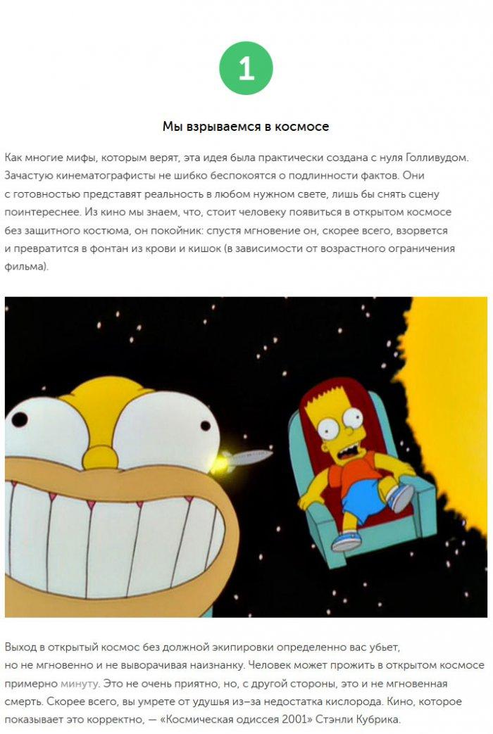 Мифы о космосе (10 фото)