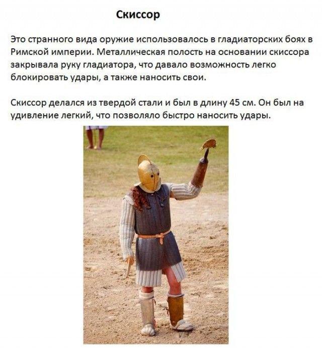 Необычное оружие древности (9 фото)