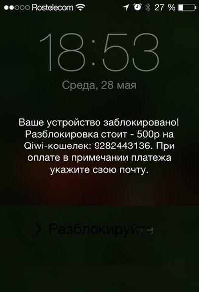 Мошенничество с Айфоном (2 фото)