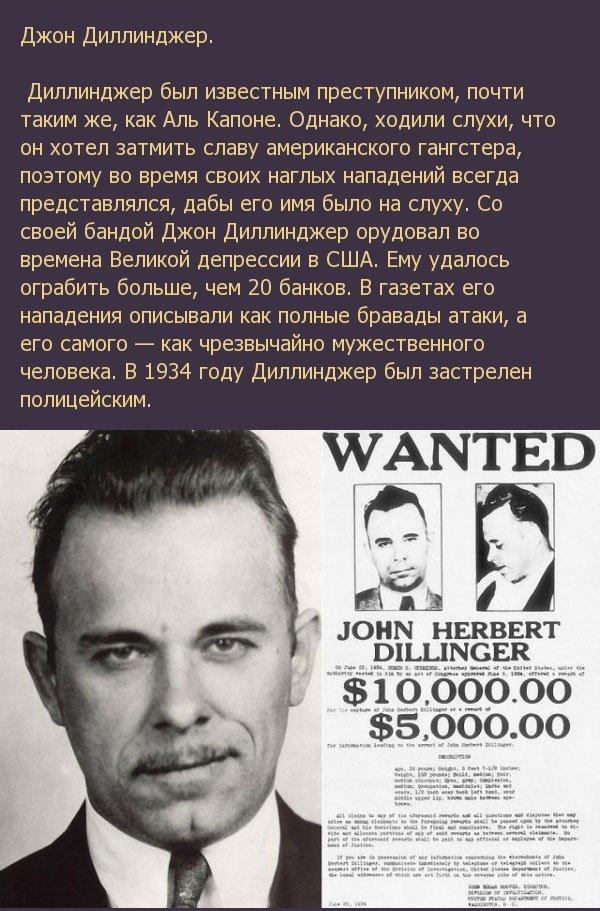 Знаменитые грабители банков (9 фото)