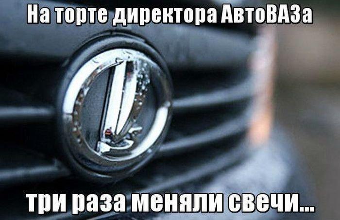 Автомобильные приколы. Часть 29 (40 фото)