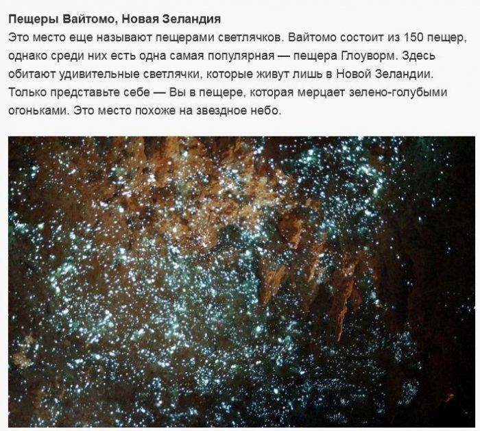 Подземные чудеса (20 фото)