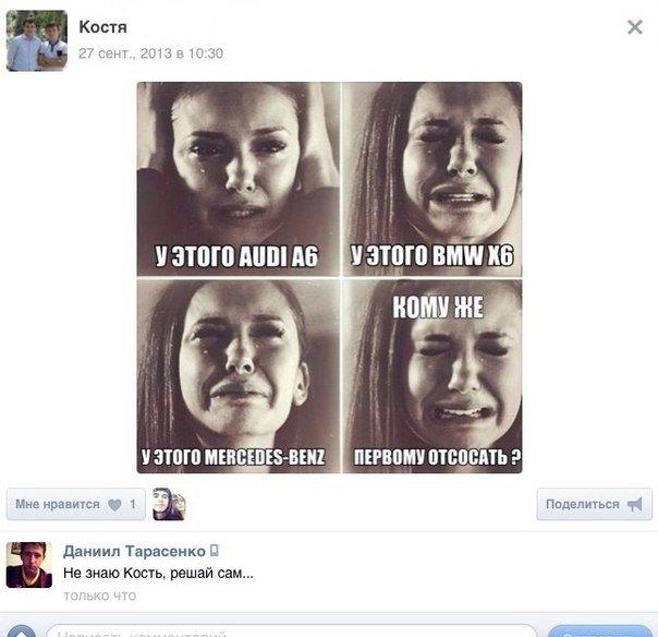 Скриншоты из социальных сетей. Часть 37 (40 фото)