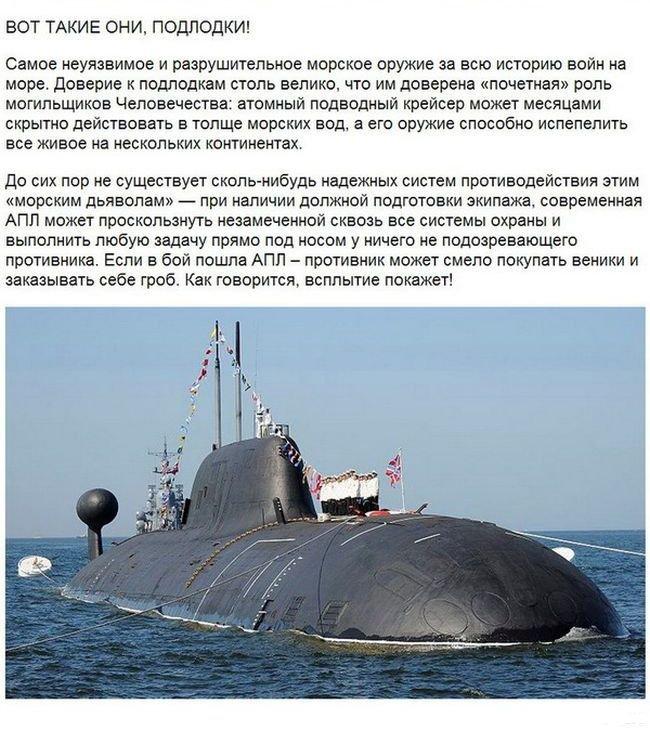 Подводные лодки картинки с описанием