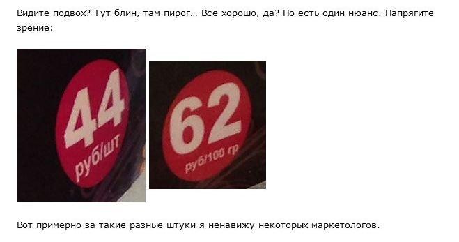 Способы обмана покупателей (21 фото)