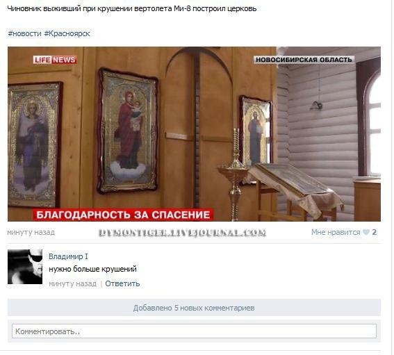 Скриншоты из социальных сетей. Часть 40 (34 фото)