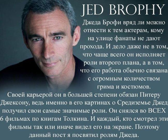 Джед Брофи и его роли в фильмах Питера Джексона (7 фото(