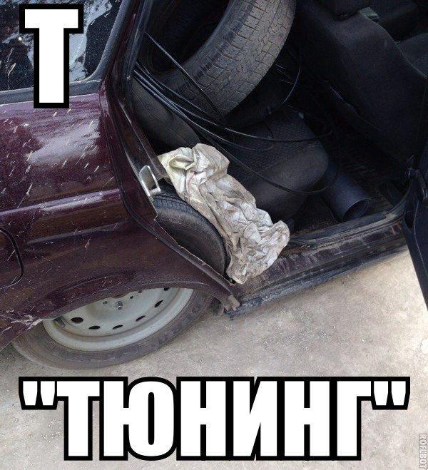 Автомобильные приколы. Часть 30 (29 фото)
