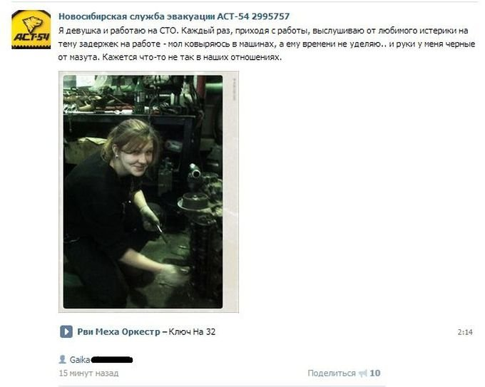 Скриншоты из социальных сетей. Часть 35 (37 фото)