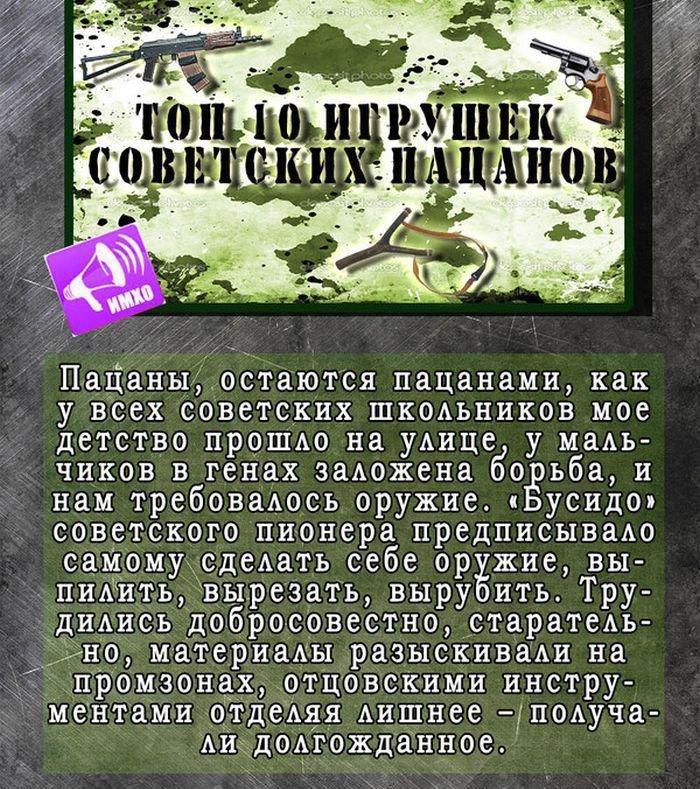 Оружие детей СССР (11 фото)