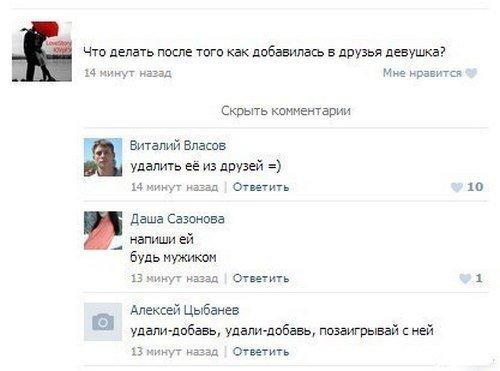 Скриншоты из социальных сетей. Часть 46 (36 фото)