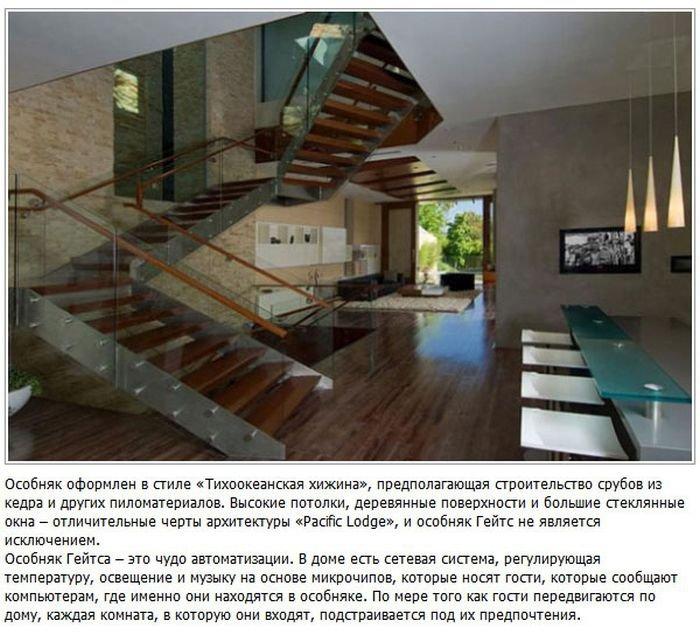 Дом Билла Гейтса (7 фото)