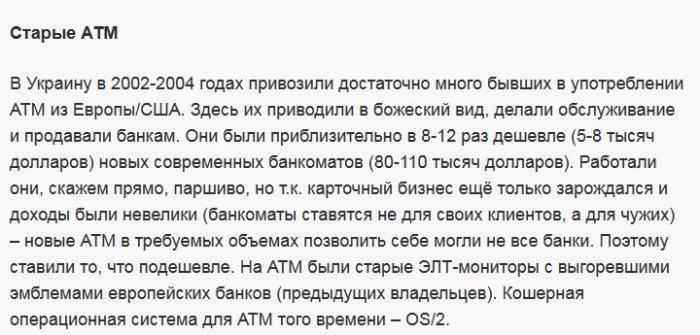 Устройство банкомата (12 фото)