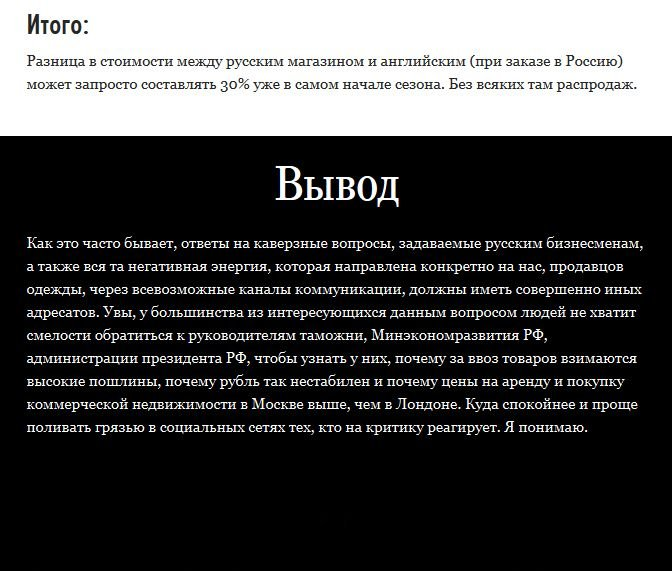 Про стоимость одежды в России (9 фото)
