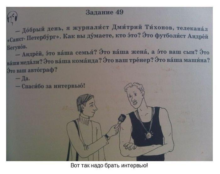 Учебники русского языка для иностранцев (20 фото)