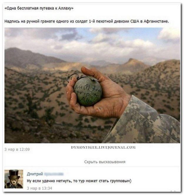 Скриншоты из социальных сетей. Часть 52 (40 фото)
