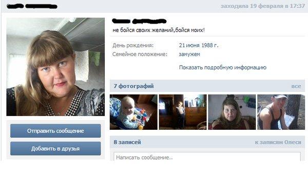 Скриншоты из социальных сетей. Часть 43 (44 фото)