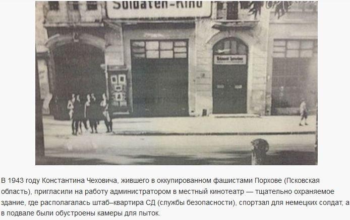 Подвиг Константина Чеховича (7 фото)