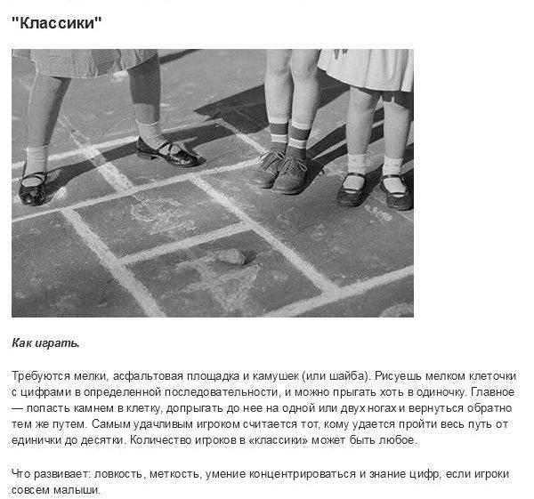 Дворовые игры (16 фото)