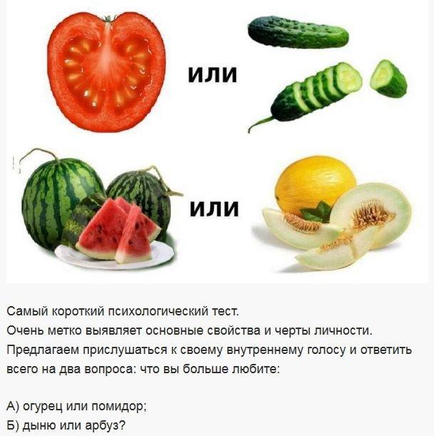 Тест с фруктами и овощами (5 фото)
