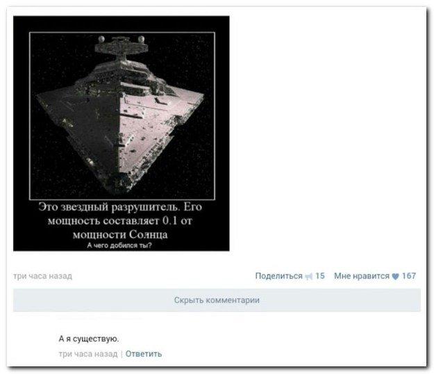 Скриншоты из социальных сетей. Часть 60 (37 фото)